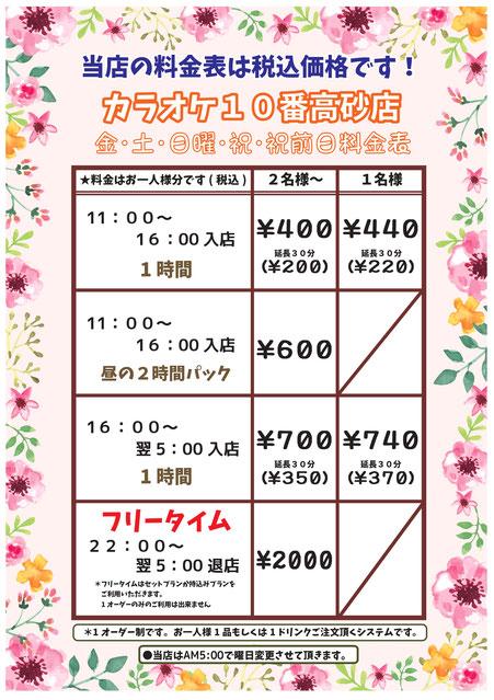 高砂 カラオケ10番
