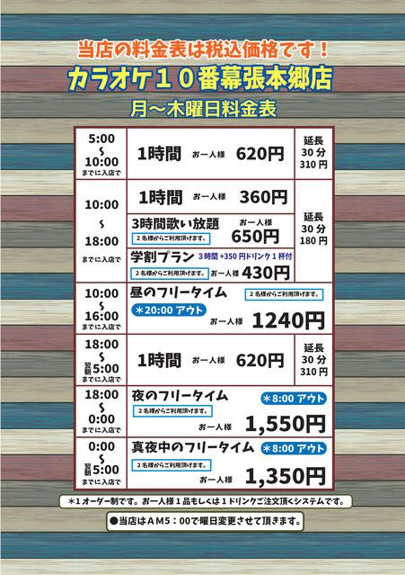 カラオケ10番 幕本 幕張本郷 料金 平日 フリータイム 持ち込み 飲み放