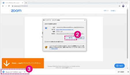 Zoomの操作説明のスクリーンショット3