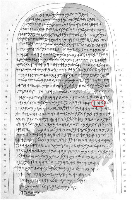 La stèle de Mésha, témoignage non biblique du IXe siècle avant J-C, contient le Tétragramme du Nom divin: YHWH en paléo-hébreu, sur la 18e ligne - texte entier en moabite, proche de l'hébreu, écriture phénicienne,