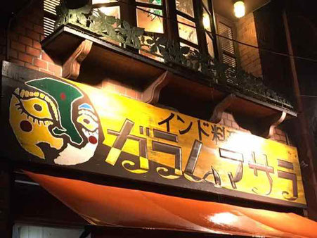 京都 おいしいカレーのお店 ガラムマサラ 看板