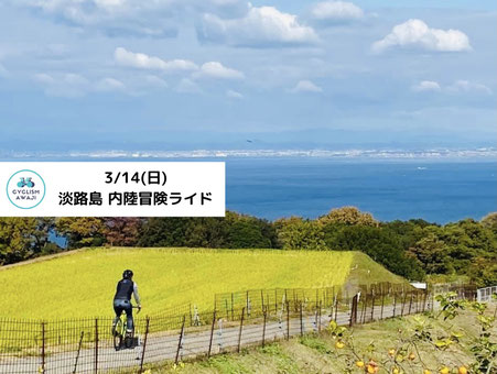 淡路島 電動アシスト レンタル