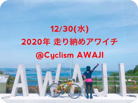 淡路島 アワイチ 自転車