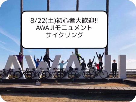 レンタサイクル 淡路島 AWAJIモニュメント