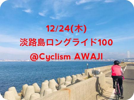 レンタサイクル 淡路島 イベント
