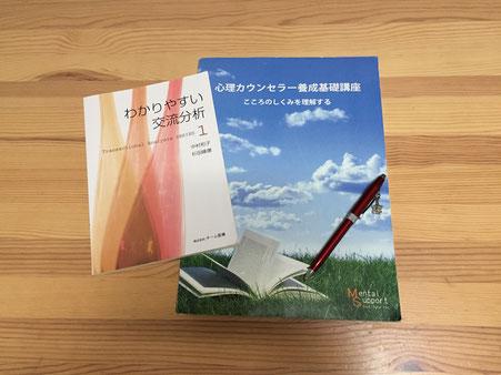 倉成央著、交流分析の第一人者、杉田峰康先生監修のテキストで学びます。
