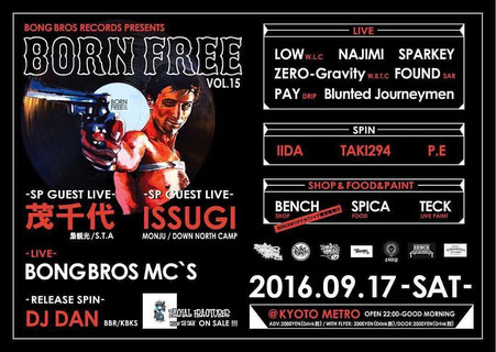 Bong Bros Records Presents BORN FREE VOL.15 @kyoto metro