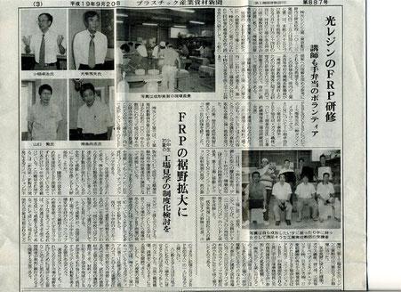 平成19年8月15日 プラスチック産業資源新聞