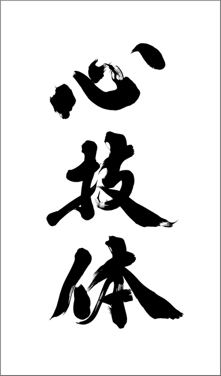 筆文字ロゴ:心技体|書道家