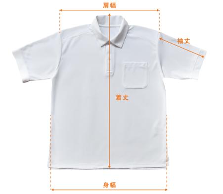カスタムポロシャツ半袖寸法図