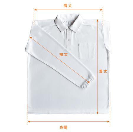 カスタムポロシャツ長袖寸法図