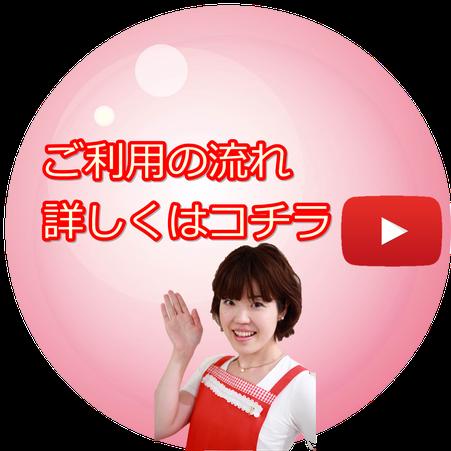 大阪・兵庫の家政婦家事代行サービスなら家事楽WOMANへお任せください