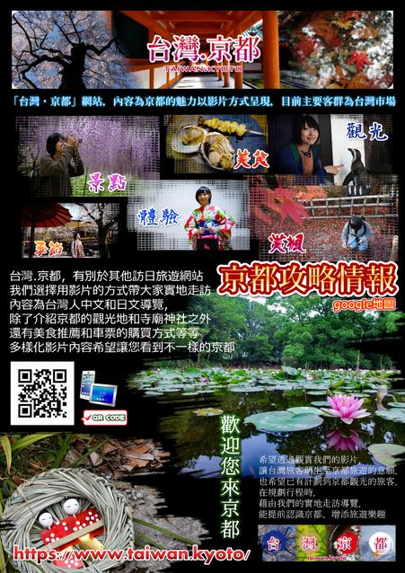 京都の魅力を台湾に発信するインバウンドメディア『台灣.京都』