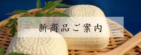 江別市菊田食品の新商品のご案内です。