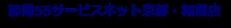 節電55サービスネット京都・舞鶴店