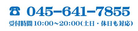045-641-7855