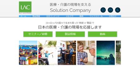 大野木先生が所属するラックスクールのホームページ画面