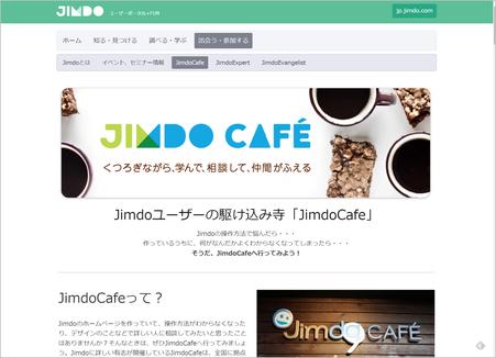 全国のJimdoCafe