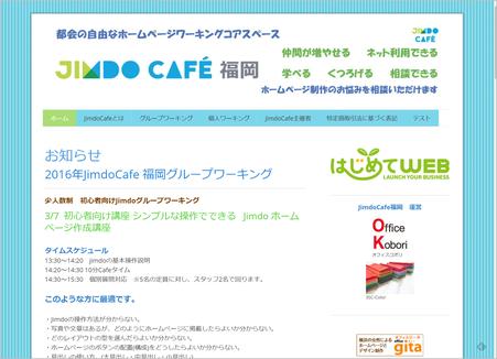 JimdoCafe 福岡