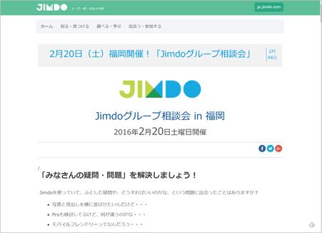 Jimdoグループ相談会in福岡
