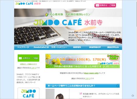 JimdoCafe 水前寺