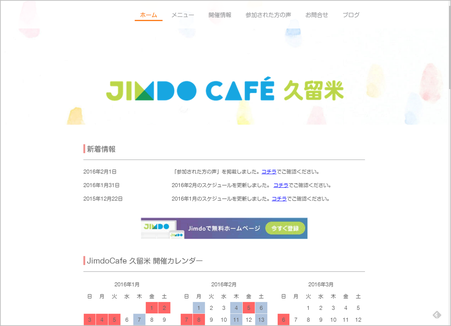 JimdoCafe 久留米