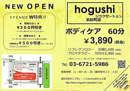 hogushiリラクゼーション/チラシ(11月クーポン)