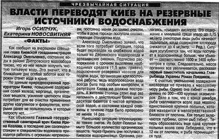 Катастрофа! Водопроводная вода в Киевском водохранилище.