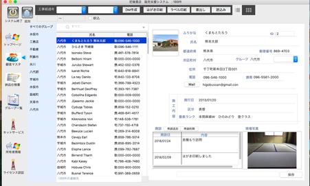 開発中:顧客管理画面