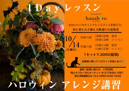 花ひろお花教室 1Dayレッスン ハロウィン フラワーアレンジメント 鯖江