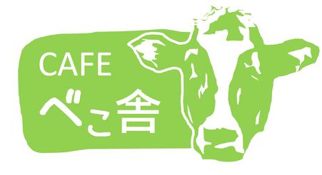 CAFEべこ舎ロゴ