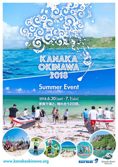 2018KANAKA沖縄サマーイベント フライヤー