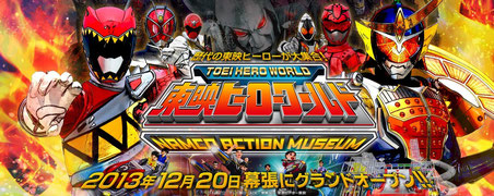Toei Hero World in Makuhari, Chiba Japan