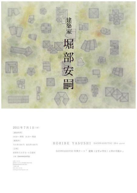 39th 堀部安嗣講演会ポスター