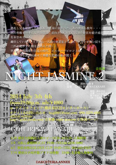 NIGHT JASMINE 2フライヤーA裏
