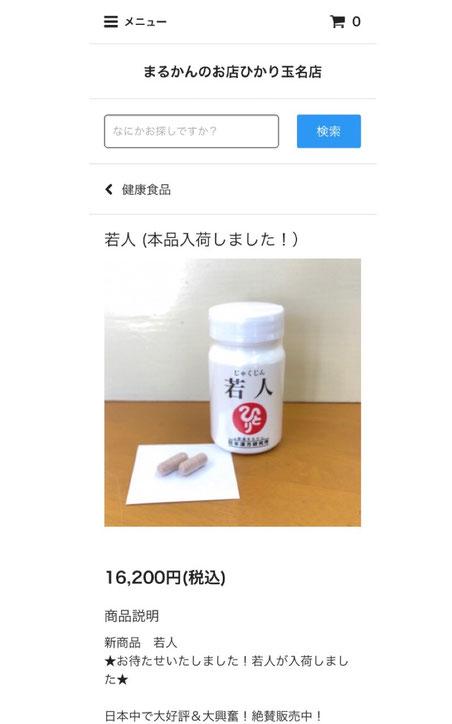 まるかんのお店ひかり玉名店の公式通販サイト【まるかんひかりショッピング】で新商品「若人」が購入可能になりました。