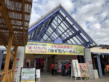道の駅もてぎ ゆず塩ら~めん ラーメン 道-1グランプリ 優勝