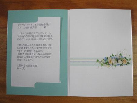 鈴木寛文部科学大臣補佐官より祝電