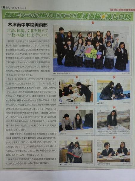 朝日新聞南京都エリア広報誌「あさすぽ」(2014年12月14日)