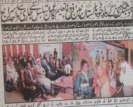 2016年2月20日 パキスタン Modernage Public School校