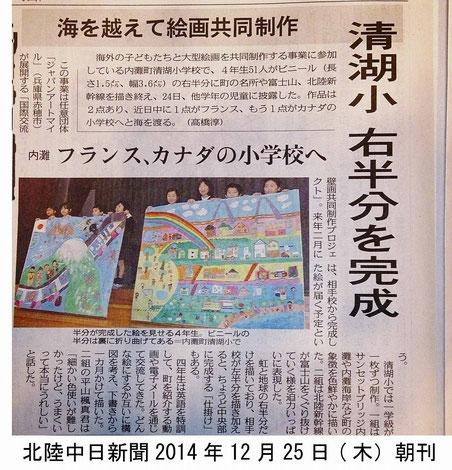 北陸中日新聞(2014年12月25日)