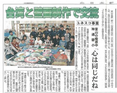 2017年12月26日 北日本新聞