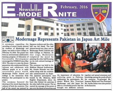 2016年2月24日 パキスタン E-Modernite紙 Modernage Public School校