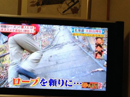 2014.1.3放送 マツコ&有吉の怒り新党より  ※「ホテルマンの幸せ」さんから借用画像