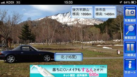 「山カメラ」