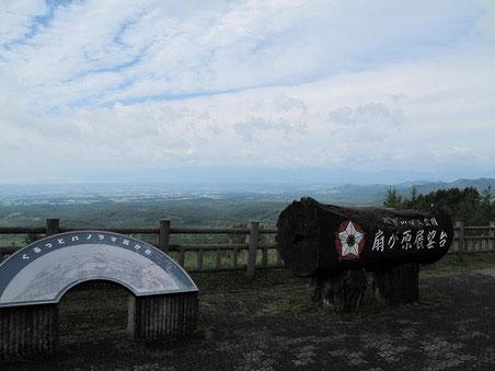 8:18 扇が原展望台にて。十勝平野の凄いパノラマ。北海道はやっぱり雄大だ