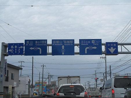 函館市桔梗1丁目