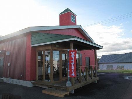 おこっぺアイス直売店 (JA北オホーツクアイスクリーム工場)