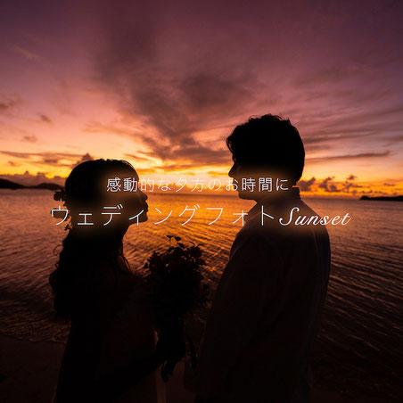 石垣島でウェディングフォトサンセット 水面が輝く夕方の時間