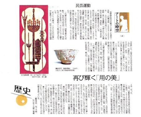 「2月19日(火)産経新聞」